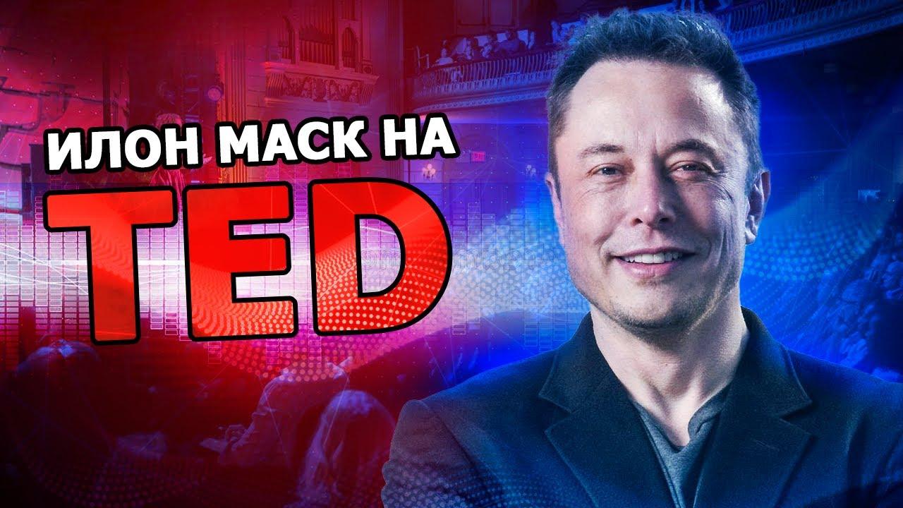 Илон Маск на TED |28.04.2017| (На русском)