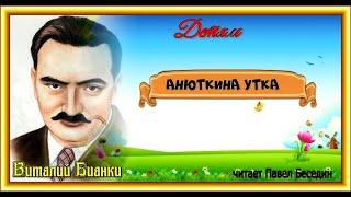 Анюткина утка  Виталий Бианки  читает Павел Беседин