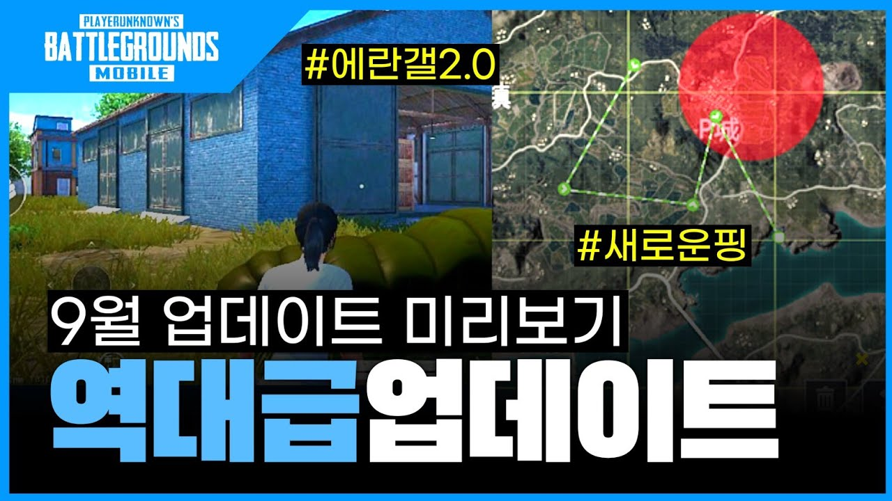모배 9월 대규모 업데이트 관련소식 & 게스트계정 생성차단