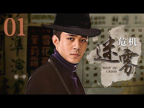 【抗日谍战】危机迷雾 第1集1080P【贾一平,李艳,邵峰,孙玮 】