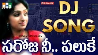 Most Popular DJ song Saroja Nee Paluke | Telangana Dj Mix Songs | Janapada Dj Songs