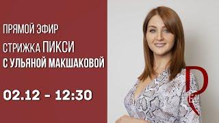 Стрижка ПИКСИ с Ульяной Макшаковой Прямой эфир Школа Деметриус женская стрижка