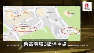 5分鐘去黃大仙摩士公園樂富停車場(快鏡)