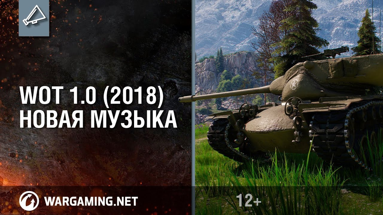 Новая графика в танках в 2018