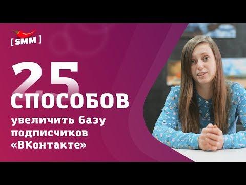 25 способов увеличить количество подписчиков «ВКонтакте»