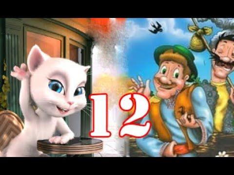 12#   Pacala Canta Oilor Din Cimpoi