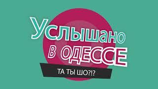 Услышано в Одессе! Лучшие одесские фразы и выражения! №3
