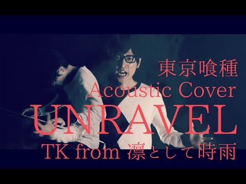 【English sub】TOKYO GHOUL - UNRAVEL Piano ver - TK from 凛として時雨  (Acoustic Cover) 東京喰種トーキョーグール Op 翻唱歌曲