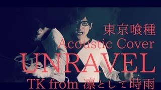 今回は東京喰種-トーキョーグール主題歌のUNRAVEL - TK from 凛として時...