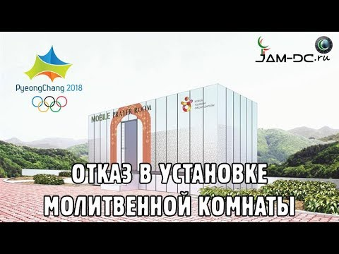 """""""Никаких молитвенных комнат"""" для гостей Зимних Олимпийских Игр 2018 года"""