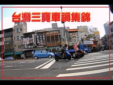 台灣三寶車禍集錦(1128)