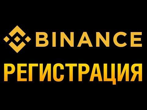BINANCE Регистрация на бирже.Инструкция регистрации на официальном сайте криптовалютной биржи Бинанс