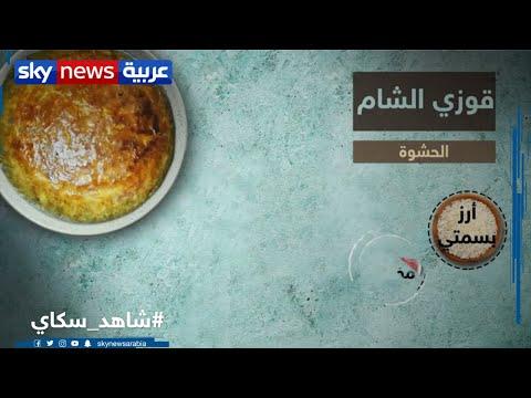 وصفة العيد.. القوزي الشامية ماهي وما مكوناتها؟  - نشر قبل 5 ساعة