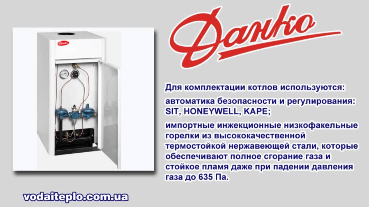 Газовый котел Danko УВС 10кВт - YouTube