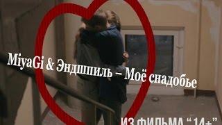"MiyaGi & Эндшпиль - Моё снадобье.ИЗ ФИЛЬМА""14+"""