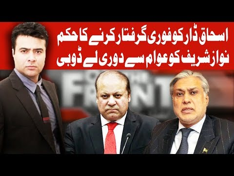 On The Front with Kamran Shahid - 14 November 2017 - Dunya News