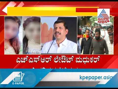 ಪ್ಲಾನ್ ಹಿಂದೆ ಗೂಢಚರ್ಯೆ ಮಾಡಿದ್ದಳು ಸುರಸುಂದರಿ..!Twist In Bengaluru Alliance VV Former VC Murder Case