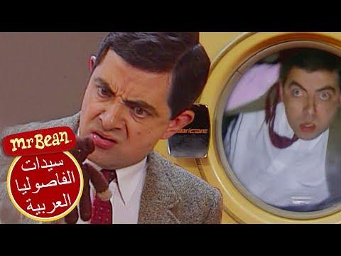 فول الغسيل   حلقات كاملة   السيد بين العربية