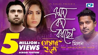 Song : Emon Keno Korcho Singer : Milon Lyric : Snahashish Ghosh Tun...
