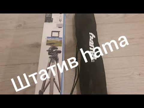 Штатив Hama Star 61 (00004161)