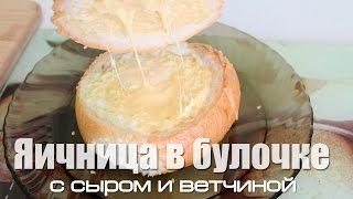 Яичница в булочке с сыром и ветчиной [в микроволновке]