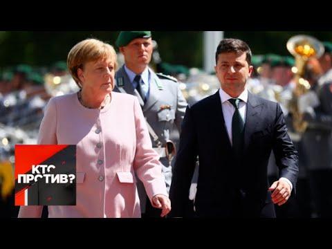 """""""Кто против?"""": Зеленский мечтает о встрече с Путиным, а встречается с Макроном и Меркель. 18.06.19"""
