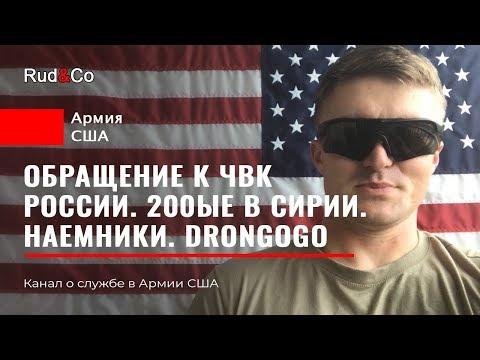 ПРАВДА/МИФ про ЧВК