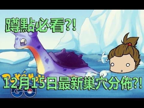 【Pokémon GO】12月15日最新巢穴分佈?!(蹲點的最佳助手?!) - YouTube