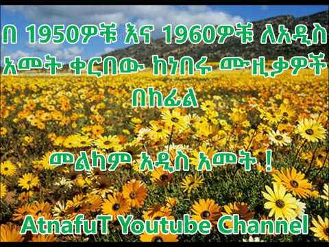 የአዲስ አመት ሙዚቃዎች �ዎቹ እና 1960ዎቹ Ethiopian New Year Songs in the 1950s and 1960s E.C
