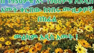 የአዲስ አመት ሙዚቃዎች በ1950ዎቹ እና 1960ዎቹ Ethiopian New Year Songs in the 1950s and 1960s E.C