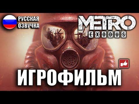 Metro Exodus/Метро Исход