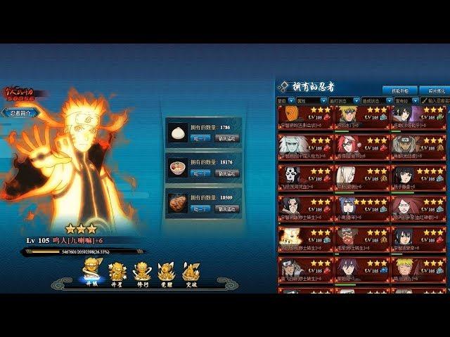 """Naruto Online Last Episode - Tears In My Eyes""火影OL最后一期 - 泪流满面"