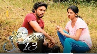 Duwili Sulanga   Episode 13 - (2021-06-08)   ITN Thumbnail