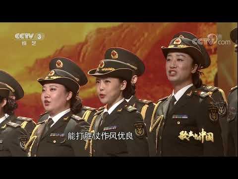 [艺术人生]歌声中的中国 歌曲《强军战歌》 演唱:中央军委政治工作部歌