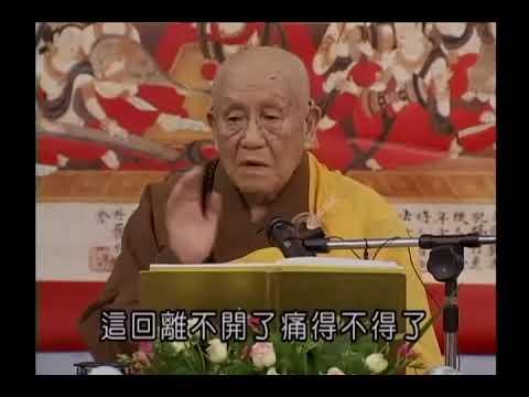 上夢下參長老講述《占察善惡業報經》29-19全視頻(2009年版) - YouTube