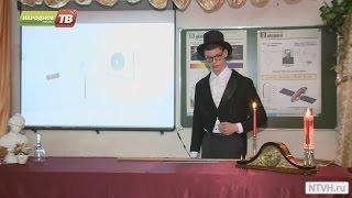 Не обычная физика(В 7 школе Кировска на уроки физики приходят великие ученые прошлых столетий. Так оригинально учитель физики..., 2015-03-27T19:58:49.000Z)