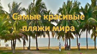 Самые красивые пляжи  мира. Живописнейшие места для отдыха.(мой канал по ссылке http://bit.ly/1OPMIl1 подписывайтесь и путешествуйте по миру онлайн, ведь много мест на земле,..., 2015-09-20T15:25:20.000Z)
