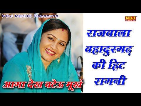 Rajbala Ki Hit Ragni 2016 | आगा देख़ बटेऊ मूर्ख । किस्सा वीर विक्रमाजीत खाण्डेराव परी | NDJ Music