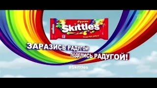 Породия на  рекламу  Skittles 2015 -
