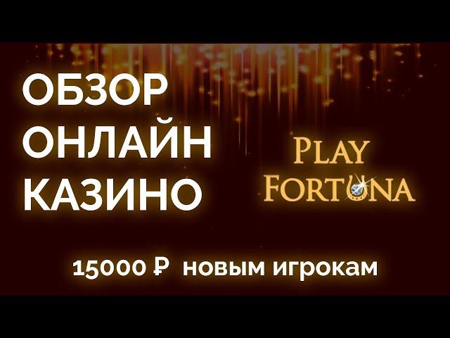плей фортуна казино видео