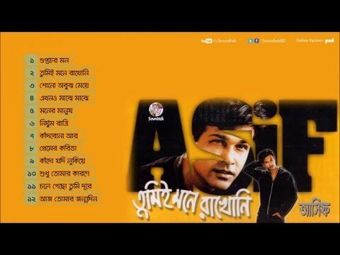 Asif Akbar - Tumi E Mone Rakhoni | Soundtek