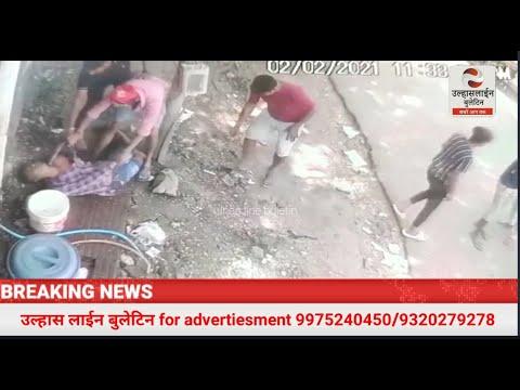 #Ulhasnagar#गांजा पीने के विवाद के चलते हुई मारामारी मै युवक
