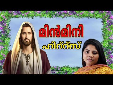 Minmini Hits Christian devotional songs Malayalam