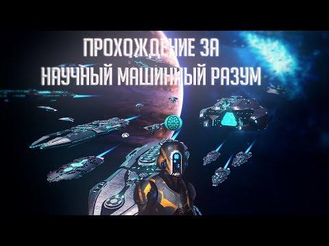 [Stellaris 2.2.6 Le Guin][Прохождение Ч.1]Научный машинный разум в 2.2.6 - Имба?