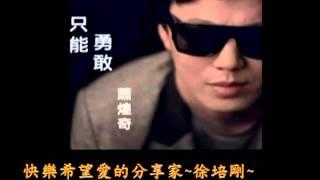 蕭煌奇-只能勇敢(by徐培剛試唱分享版)