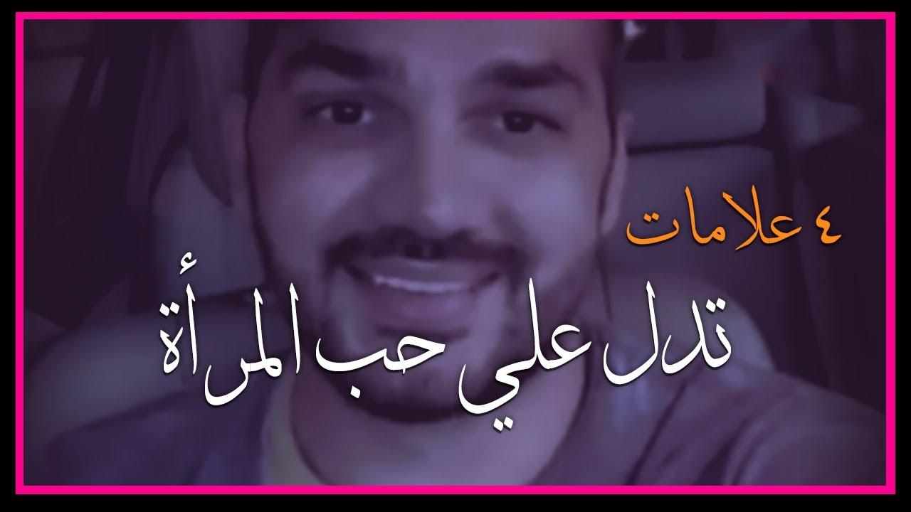 ?سعد الرفاعي :أربع دلالات لحب المرأة تفعلها وهي معك ولاهي تشعر