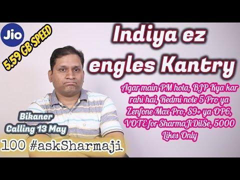 100 #askSharmaji Bikaner Calling   Agar main PM hota