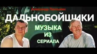 Дальнобойщики - Форс мажор