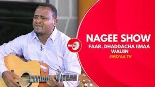 Waaqayyo wajjiin waan bayyee haasofna  MO'AA TV Dirree
