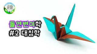 [허팽이종이학접기]  돌연변이 학 만들기 #2 대칭학 / Crane Easy Origami Tutorials